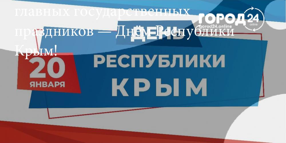 Уважаемые жители города Красноперекопска! Искренне поздравляем вас с одним из самых главных государственных праздников — Днём Республики Крым
