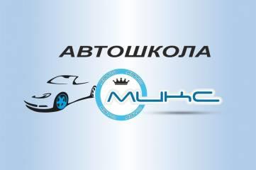 Автошкола «Микс». ВЫБЕРИ НАС