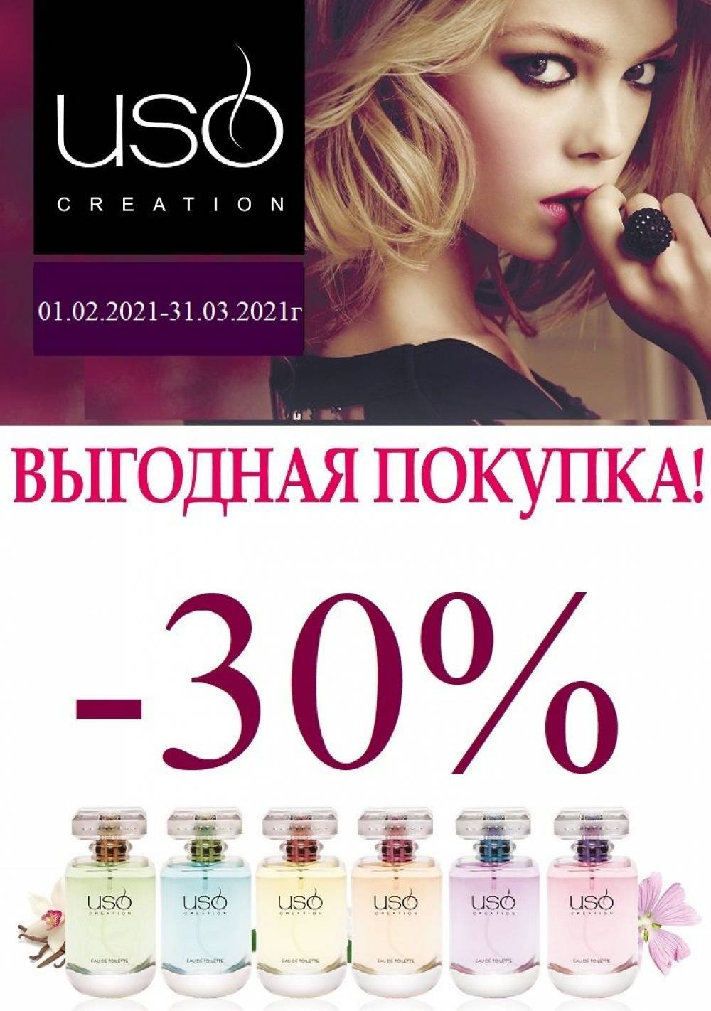 Акции ФЕВРАЛЯ -30% на косметику