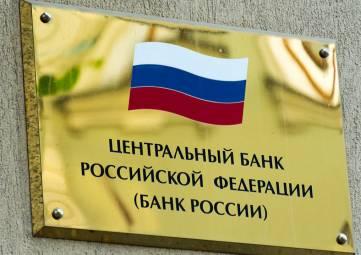 Банк России проводит опрос населения для определения уровня безопасности финансовых услуг