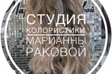 Студия красоты Марианны Раковой. ВЫБЕРИ НАС