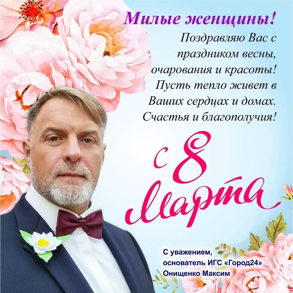 8 марта Максим