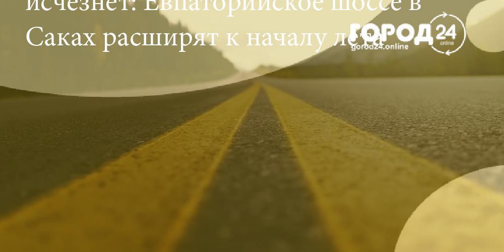 Вечный бич курортного сезона исчезнет: Евпаторийское шоссе в Саках расширят к началу лета