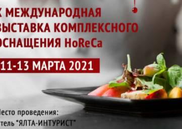 X Международная выставка комплексного оснащения сегмента HoReCa «РестоОтельМаркет»