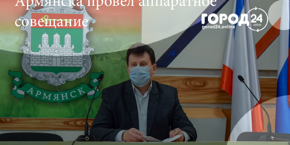 Глава администрации города Армянска провел аппаратное совещание