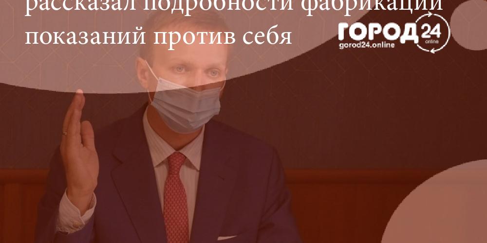Задержанный экс-заммэра Евпатории рассказал подробности фабрикации показаний против себя
