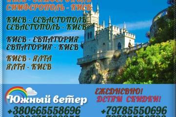 Компания «Южный ветер»  Автобусные рейсы Крым - Украина.ВЫБЕРИ НАС.