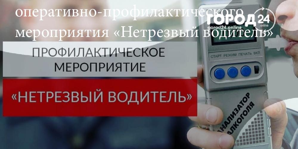 Госавтоинспекция Керчи подвела итоги оперативно-профилактического мероприятия «Нетрезвый водитель»