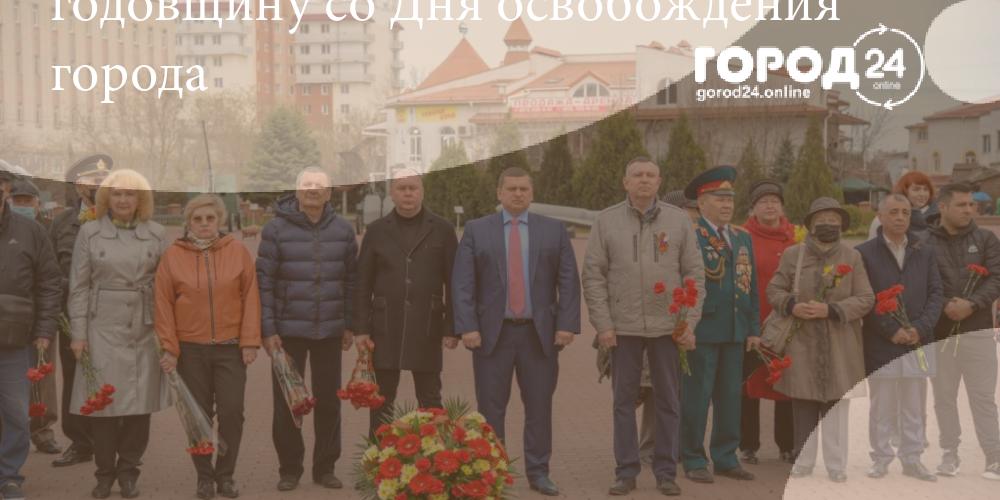 В Евпатории отметили 77-ю годовщину со Дня освобождения города