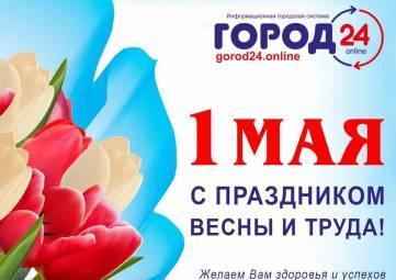 Поздравляем с праздником весны и труда! с 1 мая!