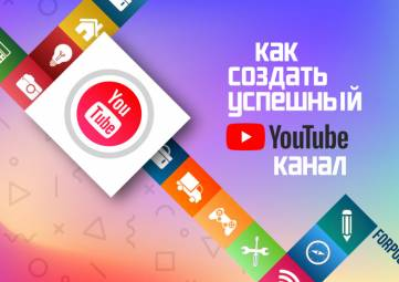 Как создать успешный YouTube-канал