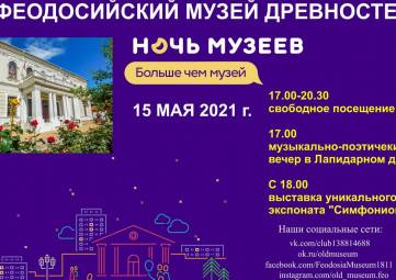Феодосийский музей древностей присоединится к акции «Ночь музеев»