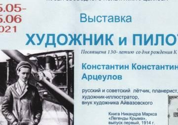 15 мая в Феодосийском музее дельтапланеризма откроется выставка «Художник и пилот»
