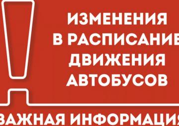 Внесено изменение в маршрут и расписание движения автобусов  № 2-А