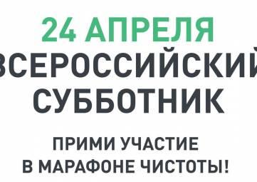 Администрация города Саки Республики Крым, сообщает о проведении на территории муниципального образования городской округ Саки Республики Крым Всероссийского субботника