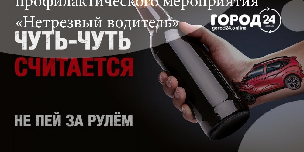 В Керчи подвели итоги профилактического мероприятия «Нетрезвый водитель»