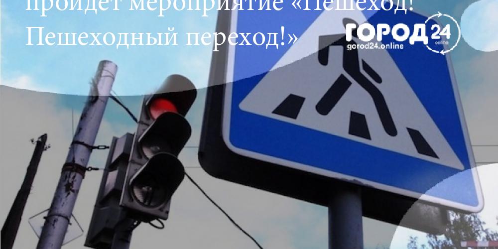 В городе Феодосии Республики Крым пройдет мероприятие «Пешеход! Пешеходный переход!»