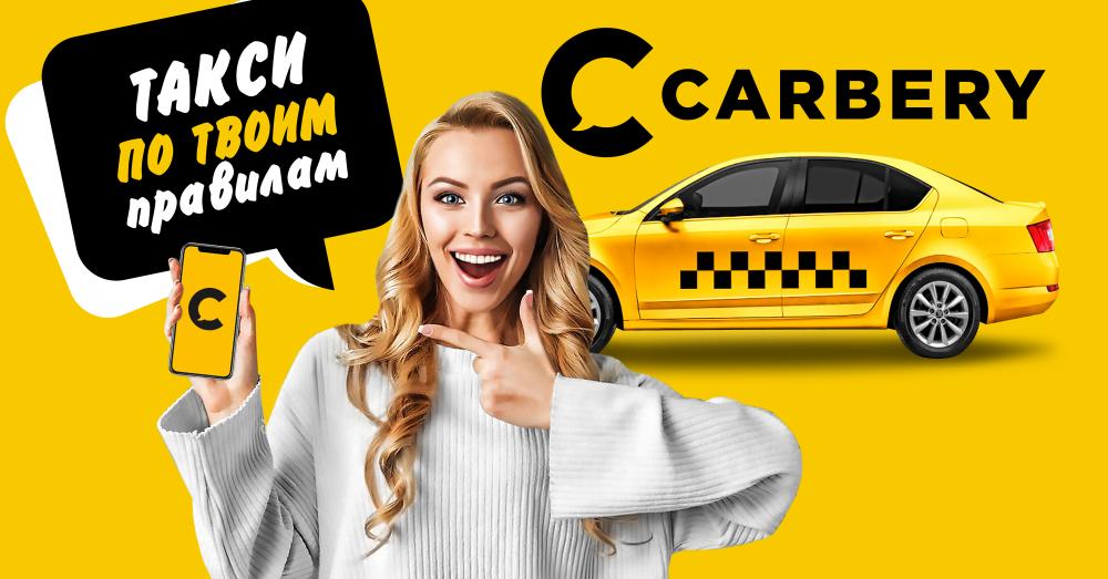 Такси CARBERY