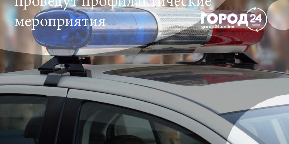 Сотрудники ГИБДД Феодосии проведут профилактические мероприятия