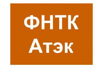 КТО есть КТО: ФНТК «АТЭК»,  сеть аптек