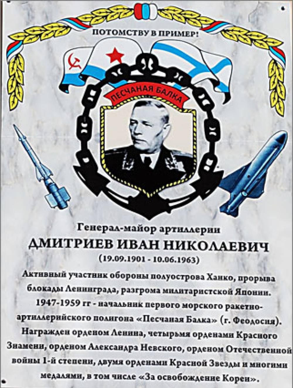 Открыли мемориальную доску Ивану Дмитриеву