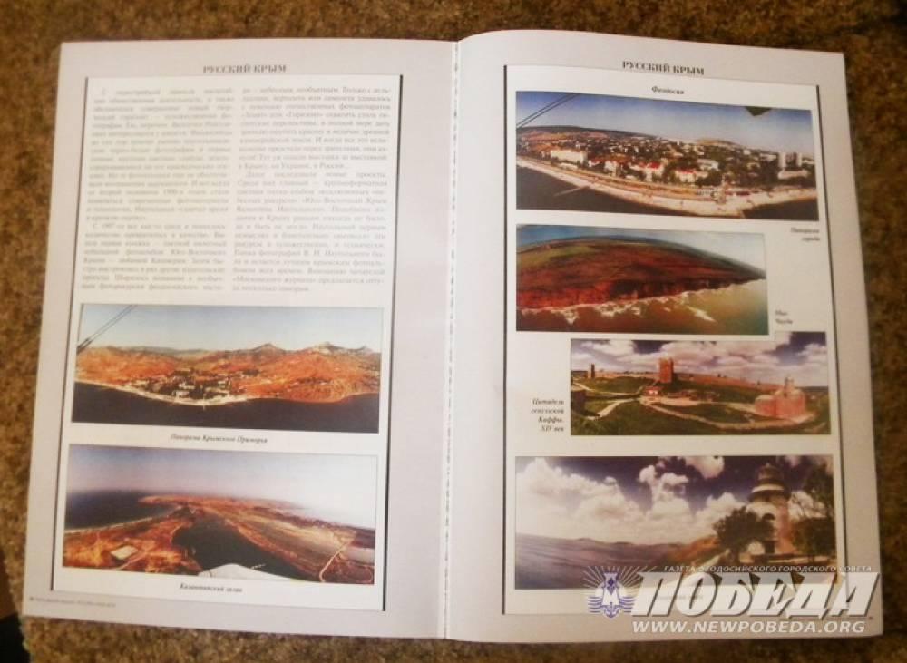 Панорамы Феодосии – в московском журнале