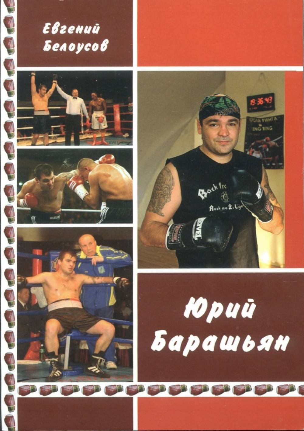 Читайте книгу о боксёре