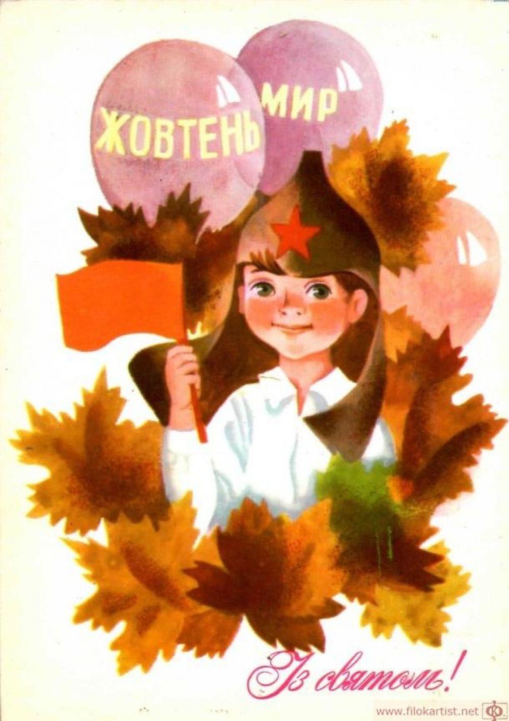 Минутка ностальгии — ноябрьские поздравительные открытки