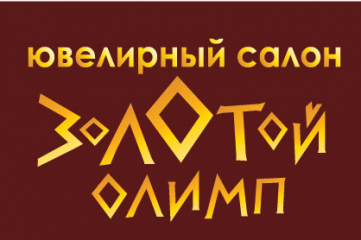 КТО есть КТО: магазин «Золотой Олимп»