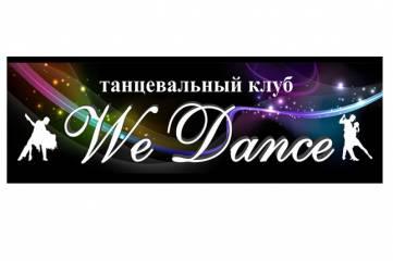 КТО есть КТО: клуб «We Dance»