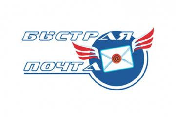 Теперь и в нашем городе открылось отделение транспортной компании «Быстрая почта».