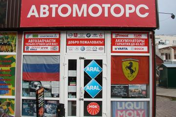 КТО есть КТО: магазин «АвтоМоторс»