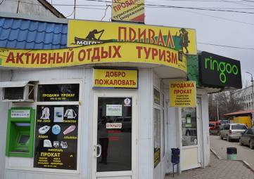 КТО есть КТО: «Привал», магазин туристического снаряжения