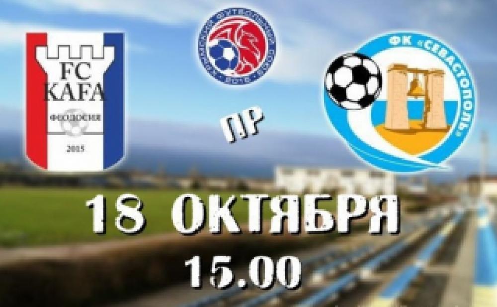 На выходных в Феодосии состоится футбольный матч