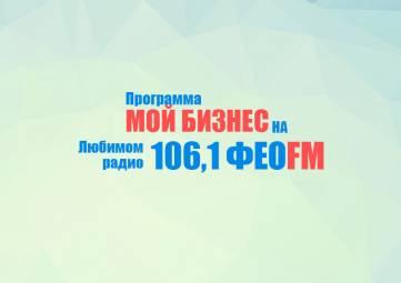 «Мой бизнес» - время с пользой на любимом радио 106.1.Feo.FM