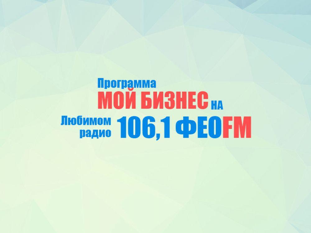 «Мой бизнес» - комфортный дом на любимом радио 106.1.Feo.FM