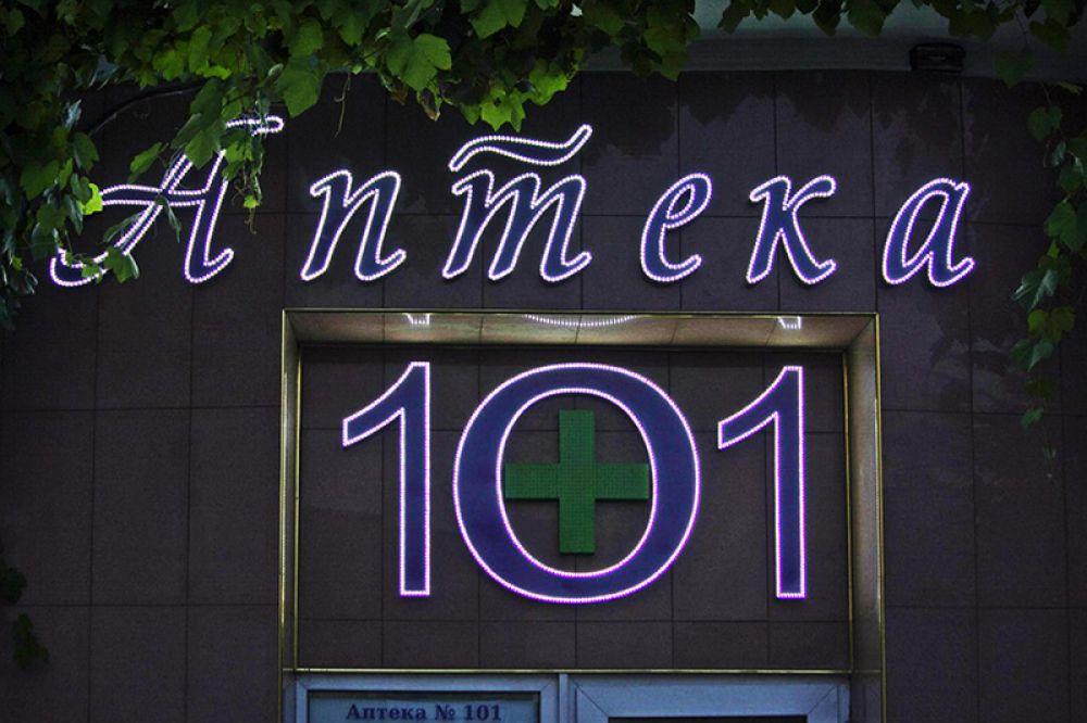 КТО есть КТО: Аптека «101»