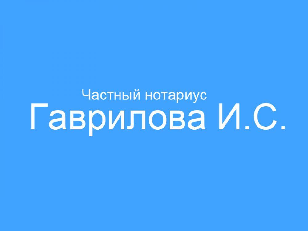 КТО есть КТО: Нотариус Гаврилова И.С.