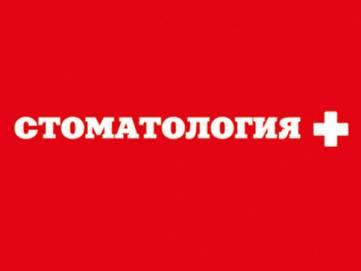 КТО есть КТО: «Стоматология+»