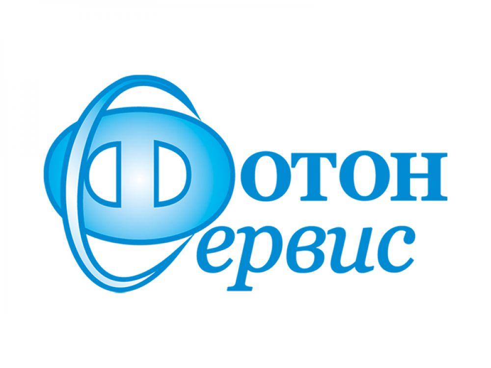 КТО есть КТО: «Фотон-Сервис», сервисный центр