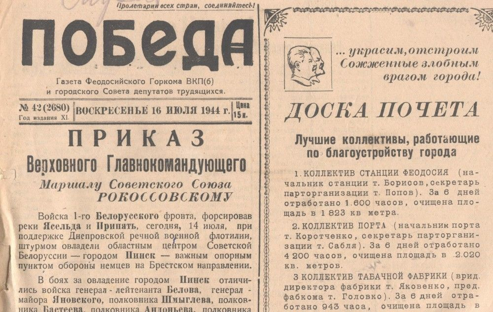 В Феодосии назначен редактор муниципальной газеты «Победа»