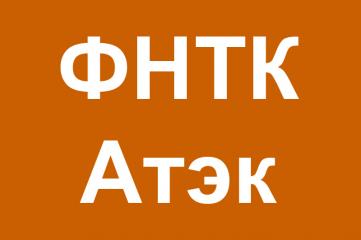 КТО есть КТО:  ФНТК «Атэк»