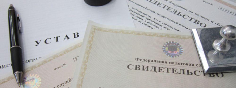 Перерегистрировать юрлица в Крыму нужно в срок до 1 марта 2015 года