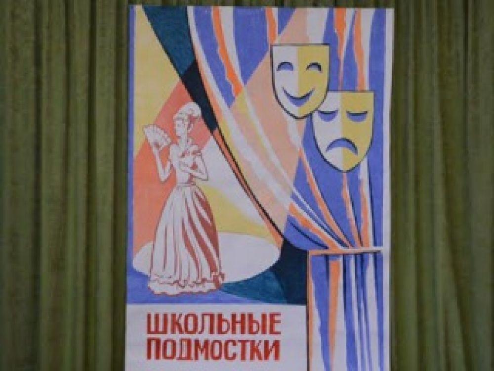 Школьные подмостки: юные феодосийцы показали актёрские таланты