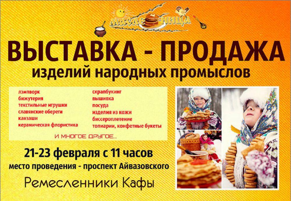 В Феодосии состоится выставка-продажа изделий народного промысла