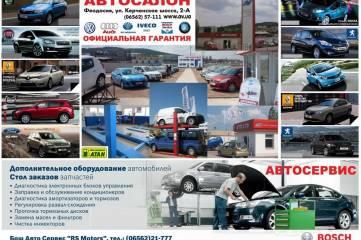 Автосалон «АV-Авто» поздравляет всех мужчин полуострова с праздником
