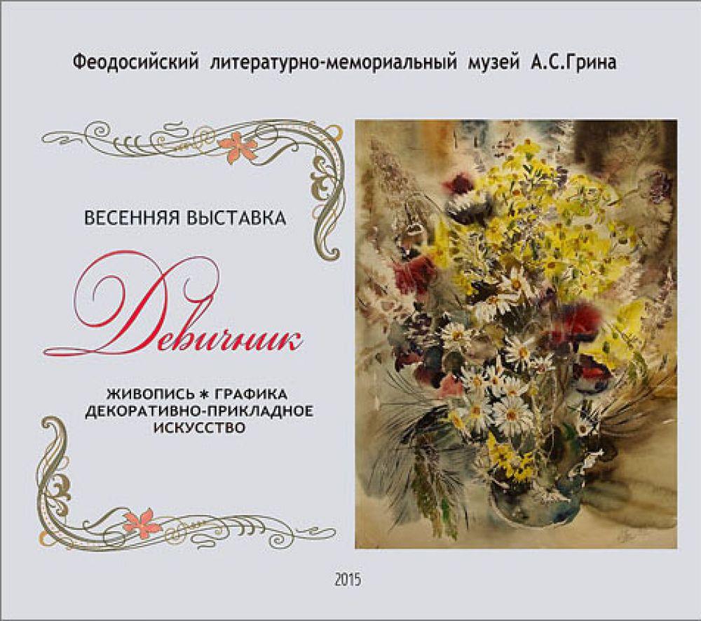 В Феодосийском музее А.С.Грина состоится открытие выставки «Девичник»