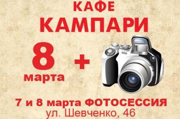 Бесплатная фотосессия 8 Марта!