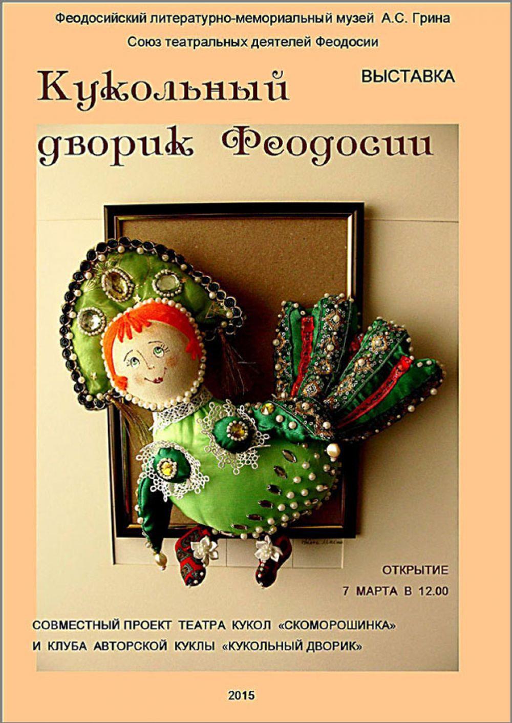 В музее Грина откроется выставка «Кукольный дворик Феодосии»