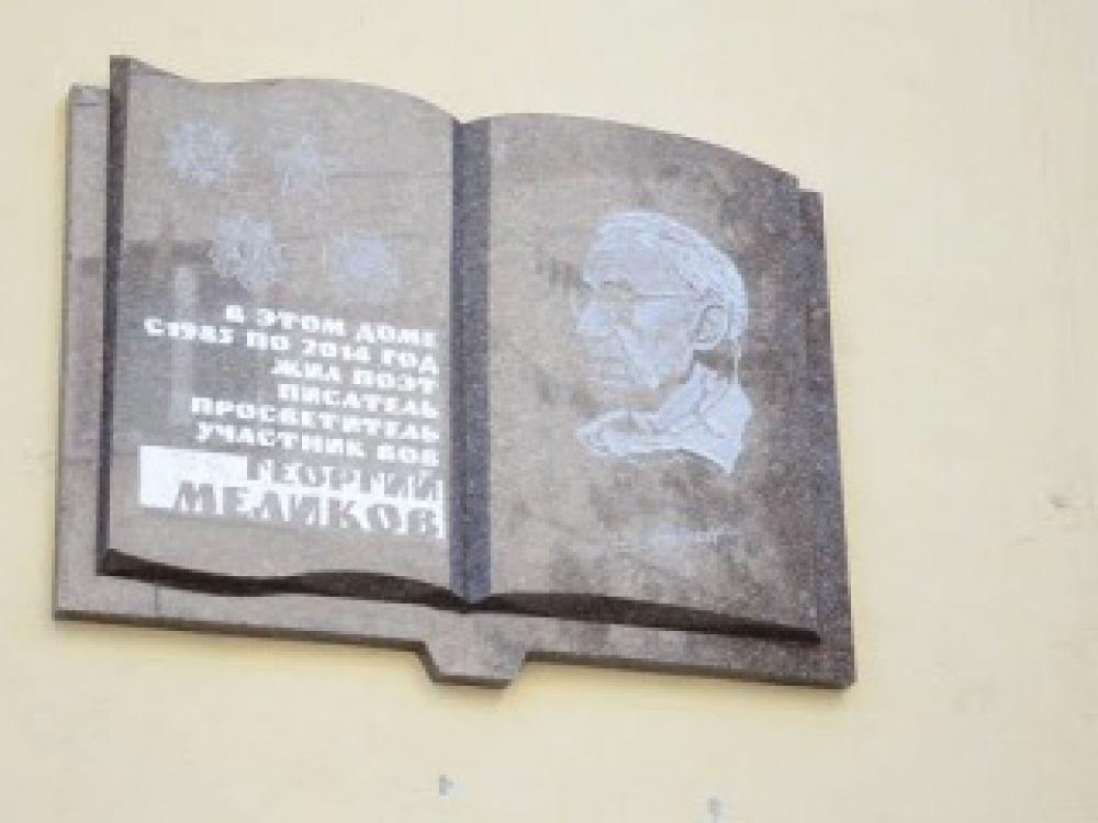В Городе появился мемориал известному писателю Георгию Меликову